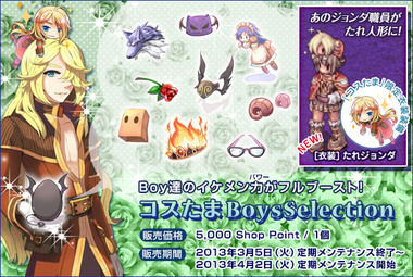 コスたまBoysSelection.jpg